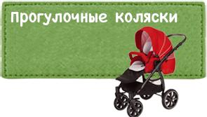 Детские прогулочные коляски